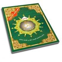 Surah Yasin PDF Download